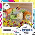 Седмица на ресторантите на Бакхус: Aвторска кухня