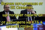 """Фотогалерия: Парите от """"Олимпик"""" - в клоновете на КТБ, и още комикси"""