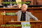 Фотогалерия: Парите развалят хората и затова българите ще си останат готини и още комикси