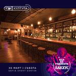 Първото бар шоу в България - 10 от най-добрите барове ще приготвят коктейли на място