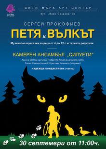 Петя и вълкът /музикална приказка/