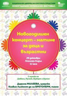 Новогодишен концерт - Матине за деца и възрастни