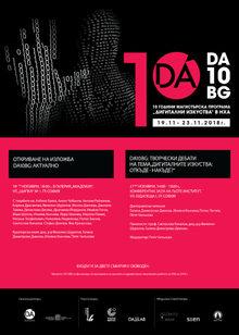 DA10BG: Актуално