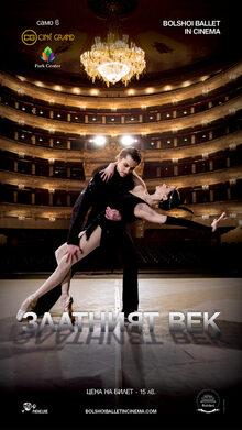 Златният век /Болшой балет/