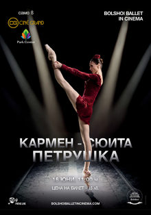 Кармен - Сюита & Петрушка /Болшой балет/
