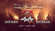 Походът на българския рок