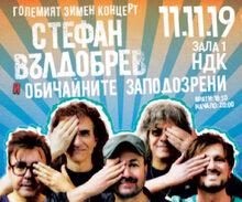 Големият зимен концерт!