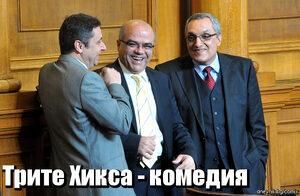 Трите Хикса - комедия