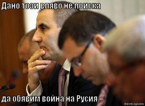Дано този вляво не поиска  да обявим война на Русия...