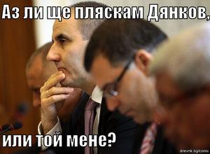 Аз ли ще пляскам Дянков,  или той мене?