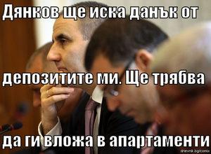 Дянков ще иска данък от  депозитите ми. Ще трябва  да ги вложа в апартаменти