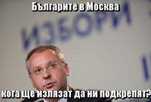 Българите в Москва  кога ще излязат да ни подкрепят?