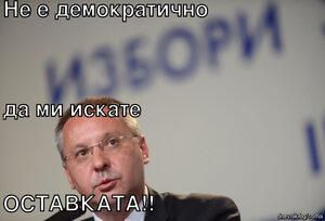 Не е демократично да ми искате ОСТАВКАТА!!