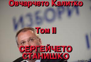 Овчарчето Калитко Том II СЕРГЕЙЧЕТО\nСТАНИШКО