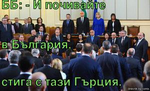 ББ: - И почивайте  в България, стига с тази Гърция.