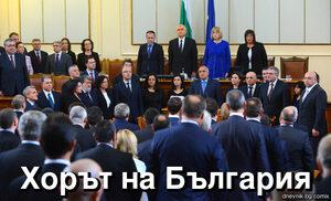 Хорът на България