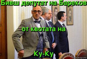 Бивш депутат на Бареков от квотата на   Ку-Ку