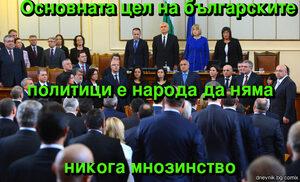 Основната цел на българските  политици е народа да няма  никога мнозинство
