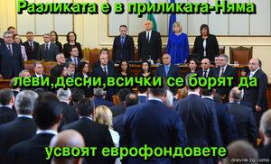 Разликата е в приликата-Няма  леви,десни,всички се борят да  усвоят еврофондовете