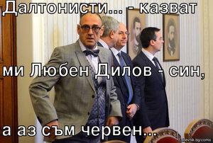 Далтонисти... - казват ми Любен Дилов - син, а аз съм червен...
