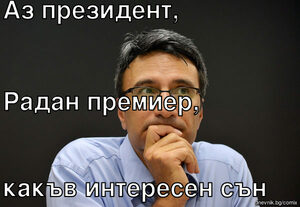 Аз президент, Радан премиер, какъв интересен сън