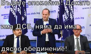 Бъдете спокойни! Докато   има ДСБ, няма да има   дясно обединение!