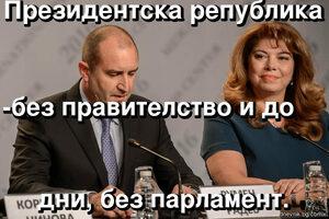 Президентска република -без правителство и до дни, без парламент.