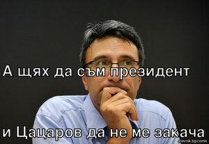 А щях да съм президент и Цацаров да не ме закача