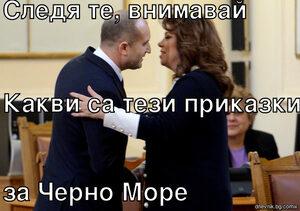 Следя те, внимавай Какви са тези приказки за Черно Море