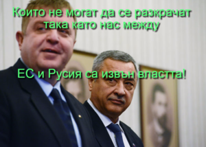Които не могат да се разкрачат така като нас между ЕС и Русия са извън властта!