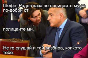 Шефе, Радев каза,че полицаите му са по-добри от  полицаите ми. Не го слушай и той разбира, колкото тебе.