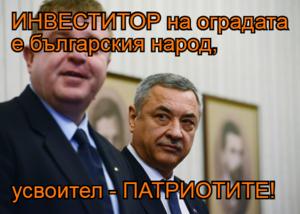 ИНВЕСТИТОР на оградата е българския народ,  усвоител - ПАТРИОТИТЕ!