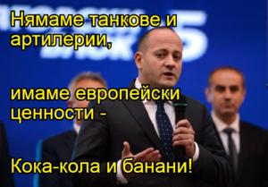 Нямаме танкове и артилерии, имаме европейски ценности -  Кока-кола и банани!