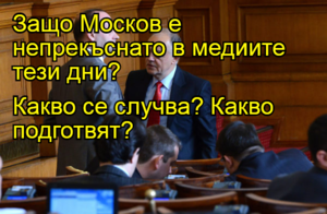 Защо Москов е непрекъснато в медиите тези дни? Какво се случва? Какво подготвят?