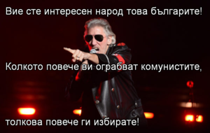 Вие сте интересен народ това българите! Колкото повече ви ограбват комунистите, толкова повече ги избирате!