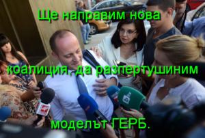 Ще направим нова  коалиция, да разпертушиним  моделът ГЕРБ.