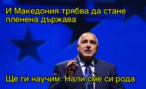 И Македония трябва да стане пленена държава   Ще ги научим. Нали сме си рода