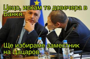 Цецо, искам те довечера в Банкя.  Ще избираме заместник на Цацаров.