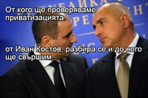 От кого ще проверяваме приватизацията. от Иван Костов, разбира се и до него ще свършим.