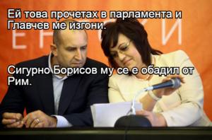 Ей това прочетах в парламента и Главчев ме изгони. Сигурно Борисов му се е обадил от Рим.