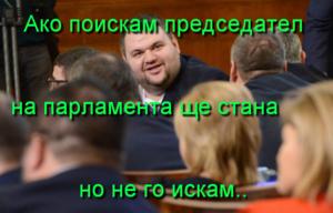 Ако поискам председател на парламента ще стана но не го искам..