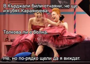 В Кърджали били отчаяни, че ще изгубят Караянчева. Толкова ли е болна. Не, но по-рядко щели да я виждат.