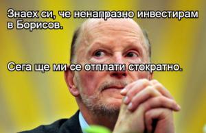 Знаех си, че ненапразно инвестирам в Борисов. Сега ще ми се отплати стократно.