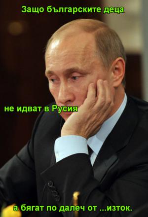 Защо българските деца не идват в Русия а бягат по далеч от ...изток.