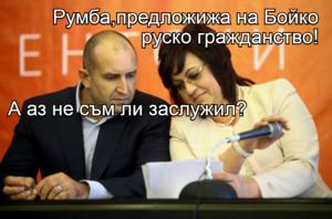 Румба,предложижа на Бойко руско гражданство! А аз не съм ли заслужил?