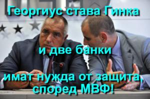 Георгиус става Гинка  и две банки имат нужда от защита, според МВФ!