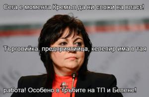 Сега е момента Кремъл да ни сложи на власт! Търговийка, предприятийца, келепир има в тая  работа! Особено в тръбите на ТП и Белене!