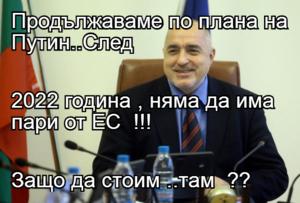 Продължаваме по плана на Путин..След  2022 година , няма да има пари от ЕС  !!! Защо да стоим ..там  ??