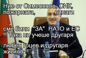 """Ние от Симеоново, СИК, пожарната,           винаги сме били  """"ЗА""""  НАТО и ЕС !! Така ни учеше другаря любен гоцев и другаря живков !!"""