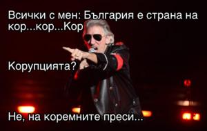 Всички с мен: България е страна на кор...кор...Кор Корупцията? Не, на коремните преси...